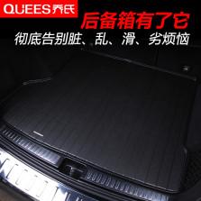 乔氏 雍森款 TPR环保材质专车专用后备箱垫【炫酷黑】【多色可选】