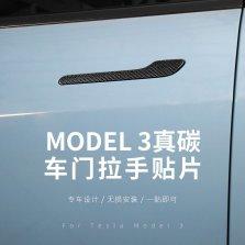 适用于 Tesla特斯拉Model3Y门拉手防刮贴片