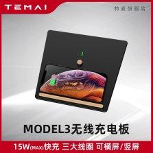 特斯拉model3专用 无线充电板