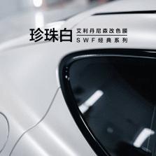 艾利丹尼森 SWF经典系列改色膜 珍珠白 中型车【全国包施工】