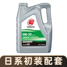 出光/IDEMITSU 全合成机油 SN 0W-20 4L