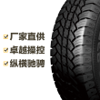 美国固铂轮胎 Discoverer ATS 235/65R17 104T COOPER