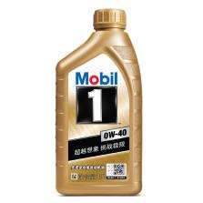 【正品行货】美孚/Mobil 1号全合成机油 0W-40 SN级(1L装)