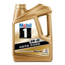【正品行货】美孚/Mobil 1号全合成机油 0W-40 SN级(4L装)