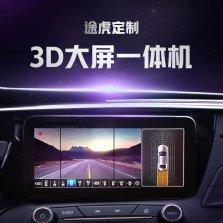 【免费安装】途虎定制·途安星 1080P高清夜视3D全景大屏一体机360度全景影像系统高清3D安卓导航一体机倒车盲区辅助行车记录仪