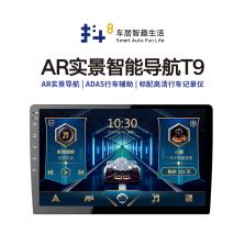 【高端车型】抖八 T9 +记录仪+倒车影像 智能AR导航车机