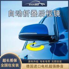 【免费安装】创讯奥迪电动后视镜A5/Q2L/Q5L/A4L/A3/Q3 改装一键自动电耳折叠升级改装