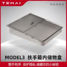 特斯拉model3扶手箱储物盒