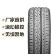 耐克森轮胎 NFERA SU4 215/50ZR17 91W Nexen