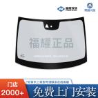 福耀 上海通用 -ATS—L 前挡玻璃更换(带雨感)【包安装】
