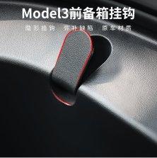 特斯拉model 3 20款 前挂钩