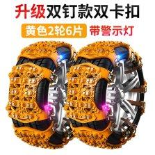 车仆 双钉款两爪带警示灯2轮6片 黄色 汽车轮胎雪地胎防滑链