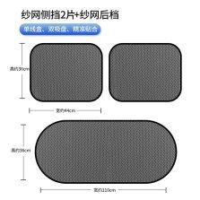 卡冰莉 防晒隔热遮阳挡 升级网布遮阳帘(2张侧挡+后挡)