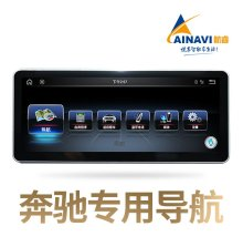 航睿 八核4G版2+32G 奔驰专用导航+免费安装