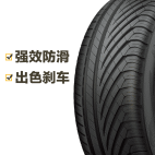 美国将军轮胎 ALTIMAX GU5 225/50R17 98W FR General