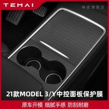 特斯拉model3中控贴膜