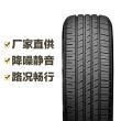 耐克森轮胎 NFERA RU5 245/55ZR19 103W Nexen
