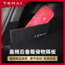 特斯拉model3model3后备箱挡板