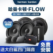 harman/kardon哈曼卡顿汽车音响改装FLOW 600CF二分频套装+后门同轴JBL 62F+680DSP+大功率四路功放【FLOW尊尚型】