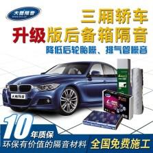 大能隔音 后备箱 减震降噪 保养改装 【轿车升级版 】