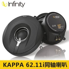 美国 燕飞利仕(Infinity)哈曼汽车音响改装KAPPA62.11i后门6.5英寸同轴喇叭车载音响扬声器(两门同轴喇叭)