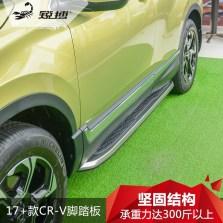 【免费安装】锐搏行政版踏板 适配17+款本田CR-V PW02283501