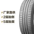 耐克森轮胎 NPRIZ SH9i 195/65R15 91V Nexen