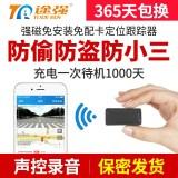 途强 免安装北斗GPS汽车定位器 GT320(强磁+双星+WIFI定位+赠流量卡)