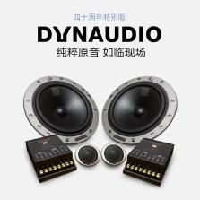 【免费安装】丹拿DYNAUDIO ESOTAN 236 两分频40周年纪念版汽车音响套装 前门70瓦四扬声器套装 6.5寸中低音通用型号