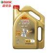 【品牌直供】嘉实多/Castrol 极护全合成机油 5W-30 SN A5/B5(4L装)