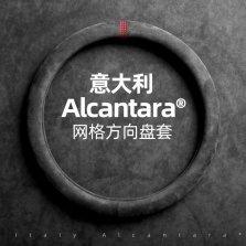 意大利进口 Alcantara翻毛皮 吸汗透气  通用方向盘套