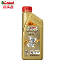 【品牌直供】嘉实多/Castrol 极护全合成机油 0W-40 SN(1L装)