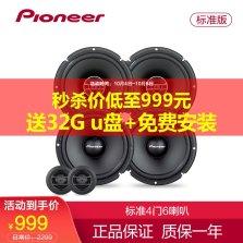 日本Pioneer先锋 汽车音响 2分频高音+中低音+同轴四门喇叭套装【标准型】主机直推专车专用无损安装