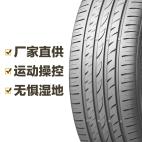 耐克森轮胎 NFERA SU4 225/45ZR17 94W XL Nexen