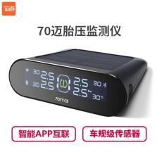 【包安装】小米·70迈智能胎压监测仪 太阳能内置款 手机APP智能后视镜互联 Midrive T01
