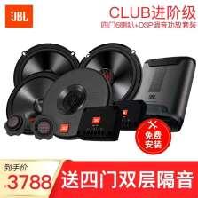 美国哈曼JBL汽车音响改装 新CLUB系列高保真HIFI 6.5英寸车载扬声器 四门喇叭+DSP调音功放套装【进阶级|四门+DSP调音功放】