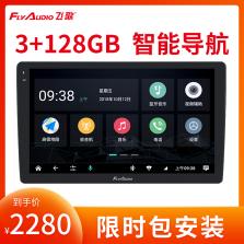 飞歌/flyaudio GS2高配版 IPS大屏导航一体智能车机 高德地图 智能导航一体机+倒车影像+(3+128G内存)