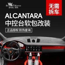 【包安装】圣玛克 专车专用意大利进口Alcantara仪表台避光垫