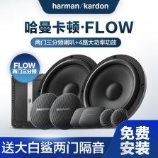 harman/kardon哈曼卡顿汽车音响改装前门三分频带中音套装+JBL Stadium4四路大功率功放【FLOW两门三分频】