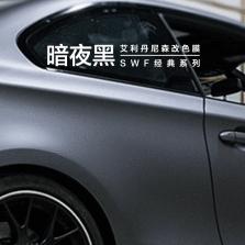艾利丹尼森 SWF经典系列改色膜 暗夜黑 紧凑型车【全国包施工】