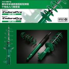 【免费安装】TEIN筒身+短簧 16段阻尼可调-前-3cm后-3cm-飞度GK5-2013+ VSHD8-B1SS22
