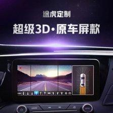 【免费安装】途虎定制 ·途安星 1080P高清夜视超级3D+解码器360度全景影像系统高清解码一体机倒车盲区辅助行车记录仪