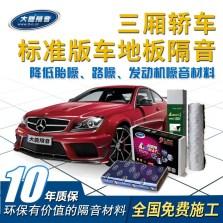 大能隔音 车地板 减震降噪 保养改装 【轿车标准版 】