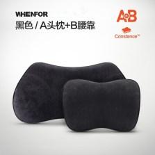 文丰记忆棉头枕 绒质套装(A款头枕+B款腰靠) 黑色