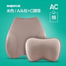 文丰记忆棉头枕 棉(A款头枕+C款腰靠) 米色