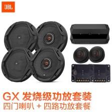 美国JBL汽车音响改装 6.5英寸车载扬声器  四门喇叭+功放套餐 【GX四门发烧级+CLUB704】