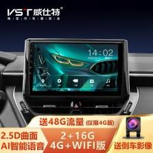 威仕特4G+WIFI版 安卓高德大屏中控 智能声控 蓝牙连接车载导航一体机智能车机+AHD高清倒车影像