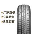 耐克森轮胎 NPRIZ SH9i 215/70R15 98T Nexen