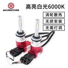 【618】迈酷势/MARKCARS V5 汽车LED大灯 改装替换 880/881 6000K 一对装 白光【下单请备注车型】