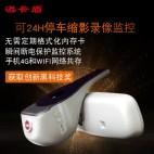 迈卡盾 凯迪拉克ATS/ATSL/SRX/XTS/XT5 隐藏式行车记录仪 单镜头